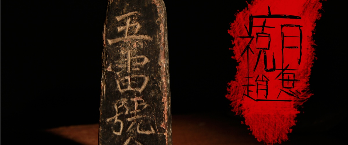 雷击木:流传上百年的珍贵法器,一段传奇的往事……